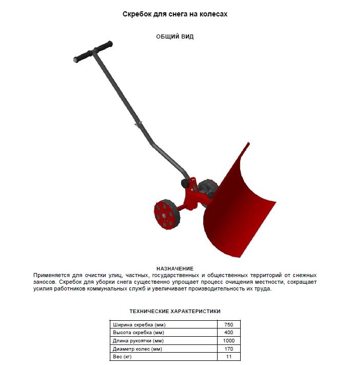 Лопаты для уборки снега цена в твери
